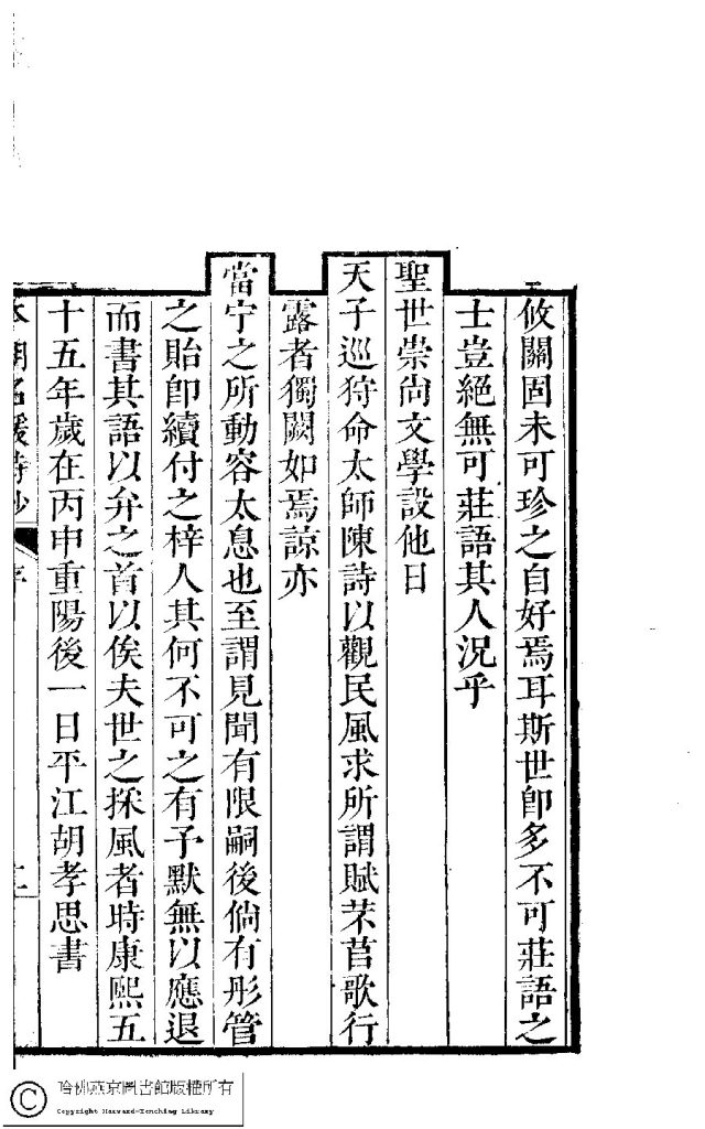 A page from a title called Ben Chao Ming Yuan Shi Chao: 6 juan, edited by Hu Xiaosi, Qing dynasty. Harvard Yenching Library/McGill Catalogue.