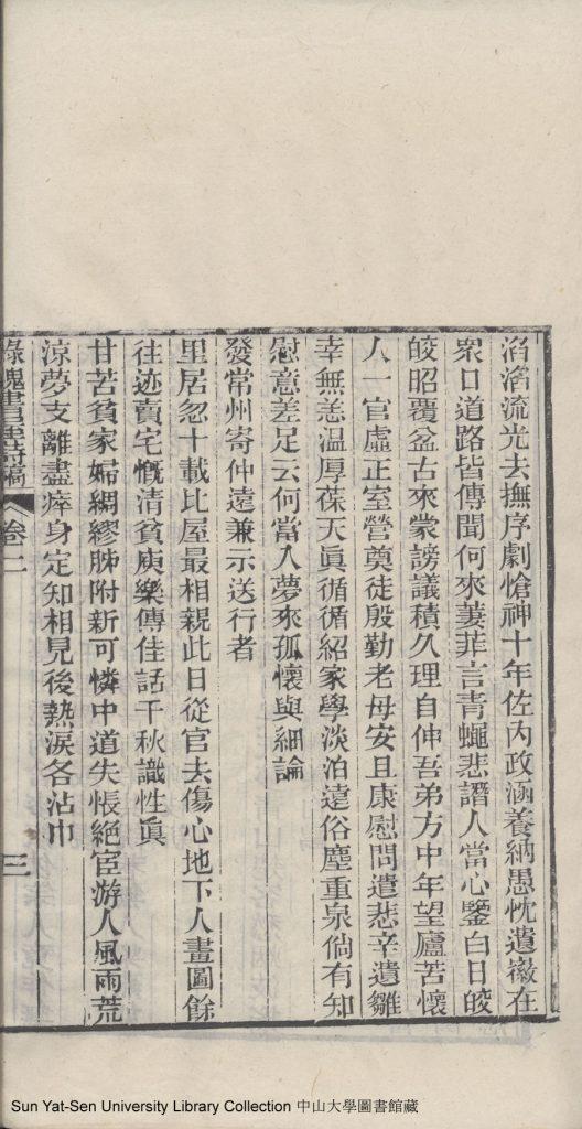 """A page from the 1868 poem """"Fa Changzhou ji Zhongyuan jian shi song xing zhe [si shou] by Zhang Lunying. Sun Yat-Sen University Library Collection/ McGill Catalogue."""