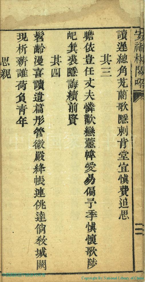 """From the poem """"Qi si [Ke zi]"""" by Feng shi, appearing in An fu lou xian yin, 1867. National Library of China/McGill Catalogue."""